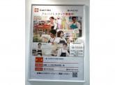 Can Do(キャンドゥ) 国分寺北口店