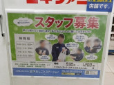 ファミリーマート 近鉄生駒駅改札内橋上店