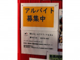 ぶらぶらcomment(コモン) 寺田町駅前店