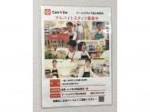 Can Do(キャンドゥ) ピーコックストア恵比寿南店