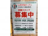 セブン-イレブン 小田急千歳船橋店