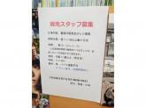 文教堂書店 青戸店