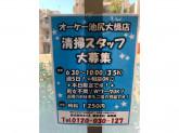 株式会社ボイス(オーケー池尻大橋店)