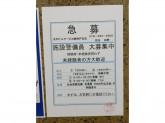 太平ビルサービス株式会社 神戸支店 (セリオ西神南)
