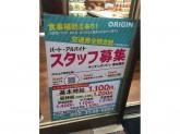 キッチンオリジン 恵比寿店