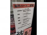 浅草・箱長 メトロ通り店
