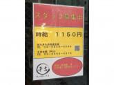カレーうどん千吉 渋谷道玄坂店