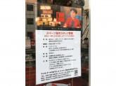 ワッフル・ケーキの店 R.L( エール・エル) 武庫之荘南アトリエ店