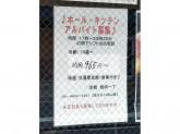 焼肉一丁 京橋店