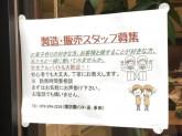 茶遊菓楽 諏訪園(サユウカラクスワエン) インター店