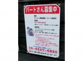 今日亭 昭和町店