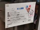 サーティワンアイスクリーム AKIBA TOLIM(アキバ・トリム)店