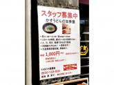 KASUYA 長居店