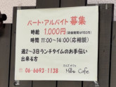 Mill's Cafe(ミルズカフェ)