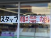 ファミリーマート 京屋御陵通店
