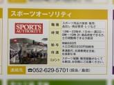 スポーツオーソリティ 大高店