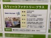 スウィートファクトリー・プラス イオンモール大高店