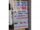 ゴトークリーニング 浦和東口店