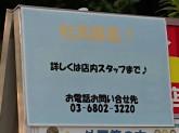 株式会社 イープラン 赤羽店