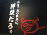 今日、豚の気分なんです