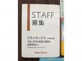 GRAN SAC'S(グラン サックス) イオンモール久御山店