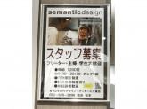 semanticdesign(セマンティックデザイン) イオンモール大高店