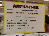 宮脇書店 マルナカ西宮店