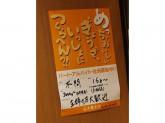 大阪王将 堺東店