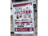 コクミンドラッグ 梅田OPA店