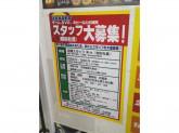 トレーダー 秋葉原3号店
