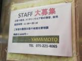 コレクションショップYAMAMOTO 京極店