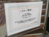 京都井筒ホテル
