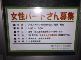 関プラスチック工芸(株)
