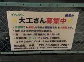 (株)め組