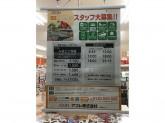 アコレ 入谷3丁目店