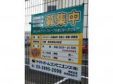 ヤマトホームコンビニエンス株式会社 東京統括支店 練馬支店