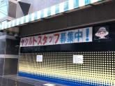 東京ヤクルト販売株式会社 桜新町センター