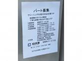 白洋舎 桜新町店