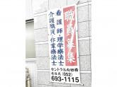 介護老人保健施設 セントラル内田橋