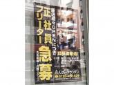 リカーマウンテン 堂山店