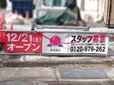 バーミヤン 京都新堀川店