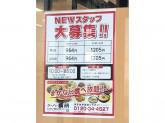 ラーメン横綱 鳳店