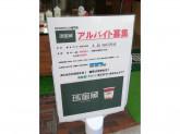 瑪蜜黛 momitoy(モミトイ) 京都河原町店