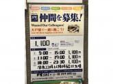 大戸屋 用賀SBS店