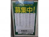 Odakyu OX(小田急OX) 祖師谷店