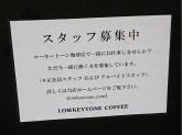 ローキートーン珈琲店
