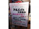 九州うまかもん エビス 祖師ヶ谷大蔵店