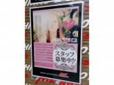 ME ROSSO(エムイーロッソ) JR今宮駅前店