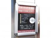 東京メロンパン 不動前店