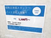 有限会社アイアイ(ジャパンミート 瑞穂店)